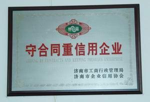 济南市守合同重信用企业