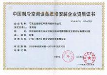 空调设备维修安装企业资质证书